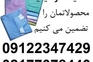 فروش لباس بیمار تترون عمده و جزئی با قیمت استثنایی