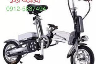 تعمیر دوچرخه برقی  - تعمیر موتور برقی