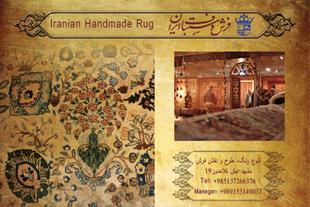 پالسکو پیشگام در صادرات فرش ابریشم