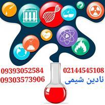 نادین شیمی وارد کننده مستقیم مواد شیمیایی صنعتی