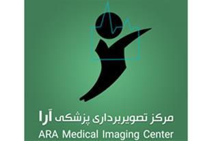 نوبت دهی اینترنتی مرکز تصویربرداری پزشکی آرا