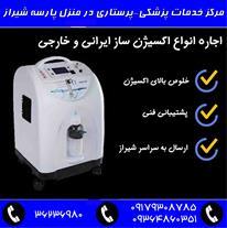 اجاره دستگاه اکسیژن ساز در شیراز