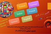 استخدام مدرس زبان گرجی