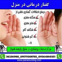 گفتار درمانی در منزل شیراز