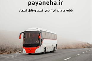بلیط اتوبوس سنندج یزد و بلعکس
