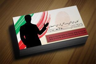 چاپ کارت ویزیت انتخاباتی در کرج