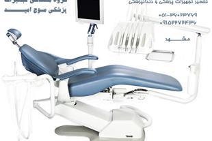 تعمیر تجهیزات پزشکی و دندانپزشکی