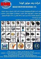 تولیدکننده الکتروموتور