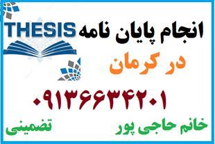 انجام پایان نامه در کرمان - پروپوزال و تحلیل آماری