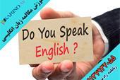 کلاس مکالمه زبان انگلیسی در اصفهان
