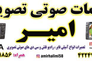 خدمات صوتی و تصویری امیر حلیمی،  دزفول