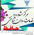 مرکز مشاوره و خدمات روانشناسی حافظ  همدان