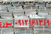 فروش روزنامه باطله - قیمت روزنامه باطله