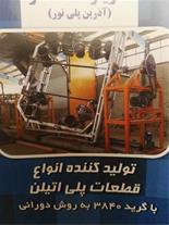 فروش خط تولید مصنوعات پلی اتیلن