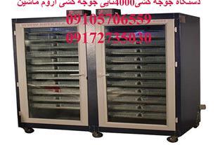 فروش ویژه دستگاه جوجه کشی 4000 تایی