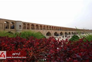 تور اصفهان همه روزه پاییز 97
