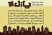نقاشی ساختمان در اصفهان با قیمت مناسب