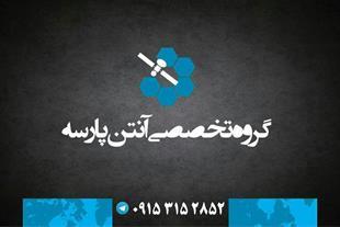 نصب تخصصی آنتن مرکزی مشهد