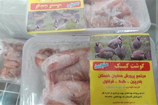 گوشت کبک و بلدرچین با مناسبترین قیمت