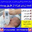 آزمایش تست زردی نوزاد پوستی بدون خونگیری شیراز