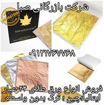 واردات و فروش ورق طلا و...اکلیل