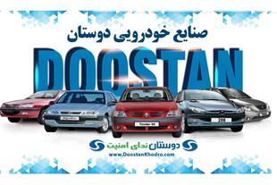 صنایع خودرویی دوستان