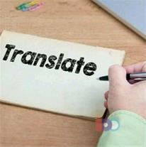انجام ترجمه متون عمومی - تخصصی-مقالات دانشگاهی