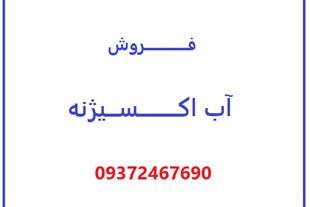 فروش آب اکسیژنه  35 % و 50 %  ایرانی گرید صنعتی
