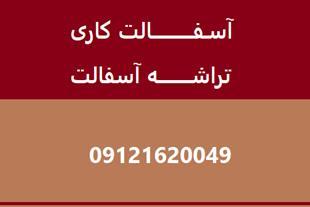 اجرای آسفالت کاری در استان تهران و البرز