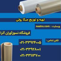 تهیه و توزیع میکا رولی