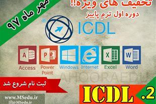 آموزش جامع ICDL