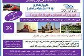 تور بزرگ اصفهان،شیراز