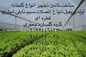 پوشش گلخانه ای  - پلاستیک گلخانه ای