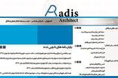 شرکت فنی پژوهشی رادیس