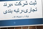 شرکت رتبه 5 راه و ابنیه ثبت تبریز آماده واگذاری اس