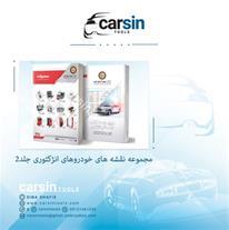 کتاب و دوره های آموزشی رایگان و تخصصی خودرو وسیکلت