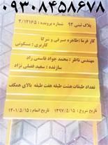 ساخت تابلوهای شناسائی ملک در مشهد