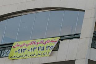 پنجره تاشو بالکنی جی سان اصفهان