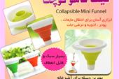قیف تاشو کوچک 2 عددی Mini Funnel