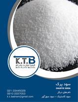فروش سود پرک سدیم هیدروکسید ( نیروکلر )