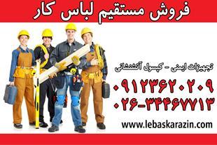 فروش لباس کار - تجهیزات ایمنی