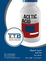 فروش ویژه مونوکلرو استیک اسید(MCA)