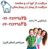 پرستاری در استان البرز شرکت معتبر