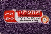 مرکز پخش گرانول بازیافتی پوسته کابل ، پارس گرانول