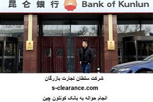 حواله یوان و یورو به بانک kunlun