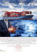 ارائه خدمات حمل و نقل بین المللی