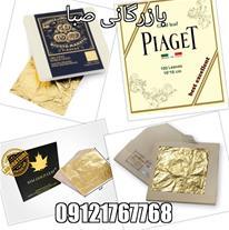 فروش ورقهای طلا و نقره و لاک خشک در تبریز تهران
