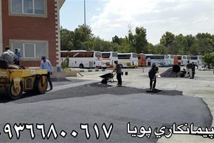آسفالت کاری در غرب تهران و کرج