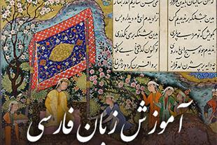آموزش زبان فارسی Learning persian