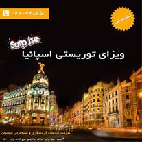 ویزای توریستی اسپانیا کاملا تضمینی